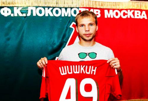 «Локомотив» предложил Шишкину новый контракт