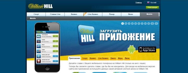 William Hill - мобильная версия сайта для новичков